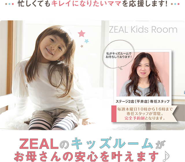 ZEALのキッズルームがお母さんの安心を叶えます